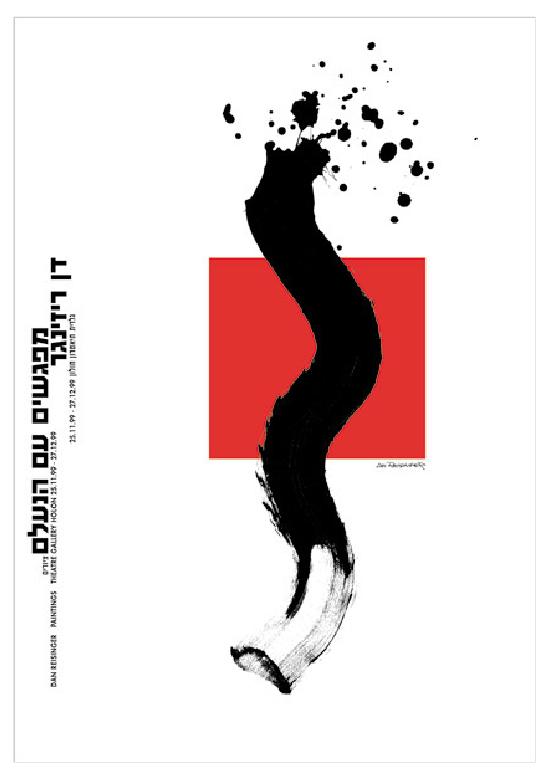 Simple poster design,Dan Reisinger, Simple poster design in the style of Dan Reisinger, Anna Gabali